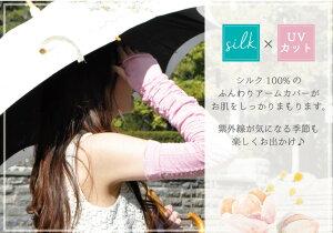天然シルク100%アームカバー紫外線対策UVカット日本製指先フリー冷えとりロング丈レディースサイズさっと取り出して冷え対策!お花見の冷え対策にも◎