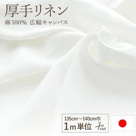 リネン 100% 厚手 生地 広幅 約140cm巾×1m単位 麻100% 白 無地 キャンバス マスクの布地が30枚取れる マスク 手作り ハンドメイド 女性用 ジュランジェ 日本製 商用利用可