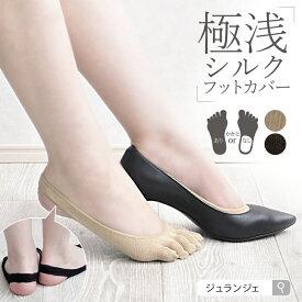 パンプス 靴下 [シルクパンプスインソックス 日本製] 五本指 パンプス専用 フットカバー 極浅で見えにくい シルク80%でお肌に優しい 冷え対策に ベージュ 黒 メール便対応