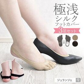 シルク パンプスインソックス(薄手) 同色3足セット メール便送料無料 日本製 |靴下 五本指 パンプス専用 極浅で見えにくい シルク80% まとめ買い 冷え対策 ベージュ 黒