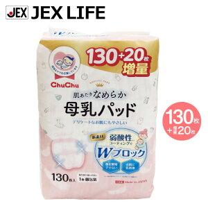 ジェクスチュチュ母乳パッドシルキーヴェール130枚+増量20枚母乳パット弱酸性コーティング低刺激個包装タイプ