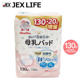 [3月新発売] ジェクス チュチュ 母乳パッド シルキーヴェール 130枚+増量20枚(今だけ増量) 母乳パット 弱酸性コーティング 低刺激 個包装タイプ