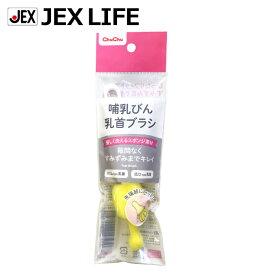 [新] ジェクス チュチュ 哺乳びん乳首ブラシ スポンジ素材 日本製