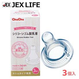 ジェクス チュチュ スリムタイプ シリコーンゴム製乳首 3コ入 日本製 新生児から卒乳頃用 サイズアップ不要 ChuChu