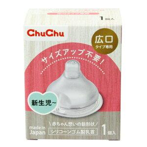 ジェクスチュチュ広口タイプシリコーンゴム製乳首1コ入日本製新生児から卒乳頃用サイズアップ不要ChuChu【HLS_DU】