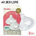 ジェクス チュチュ 広口タイプ シリコーンゴム製乳首 2コ入 日本製 新生児から卒乳頃用 サイズアップ不要 ChuChu