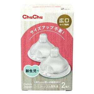 ジェクスチュチュ広口タイプシリコーンゴム製乳首2コ入日本製新生児から卒乳頃用サイズアップ不要ChuChu【HLS_DU】