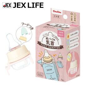 ジェクス チュチュ 紙パック用乳首 スリムタイプ シリコーンゴム製 1コ入 日本製 新生児から卒乳頃用 ChuChu