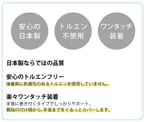 [9月新発売]ジェクスチュチュマムリストケアバンドシームレスタイプライトブルー1枚入左右兼用日本製サポーター【HLS_DU】