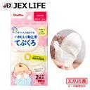 [新] ジェクス チュチュ かきむしり防止用手袋R 新生児〜2歳頃 左右兼用2枚入 日本製【HLS_DU】