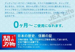 【新発売】チュチュベビーChu-ChuBabyベビーつめきりはさみ収納できるベビーつめきりハサミ関の刃物日本製右利き・左利き兼用ハサミタイプ【HLS_DU】