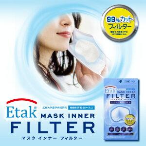 [12月新発売]ジェクスEtakマスクインナーフィルター10枚入Etak加工日本製