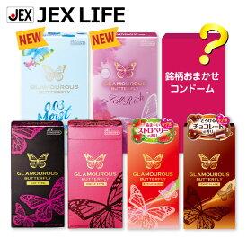 ジェクス グラマラスバタフライ コンドーム7箱セット コンドームセット