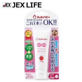 [訳ありアウトレット] ジェクス CB ジェルチェック イチゴ味 乳歯用ジェル 歯磨き粉 磨き残しが赤くなる 【HLS_DU】