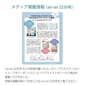 ジェクスゼリープラスメディカル2g×3本入女性用膣洗浄器日本製デリケートゾーン用