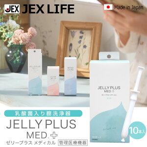 ジェクスゼリープラスメディカル2g×10本入女性用腟洗浄器日本製デリケートゾーン用【HLS_DU】