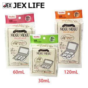 ジェクス チュチュ モグモグ小分けパック 30mL/60mL/120mL 離乳食用 電子レンジ可 日本製 Baby Meal Pack