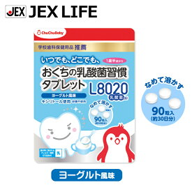 ジェクス チュチュベビーL8020乳酸菌 おくちの乳酸菌習慣タブレットヨーグルト風味 90粒 1歳半頃から【HLS_DU】