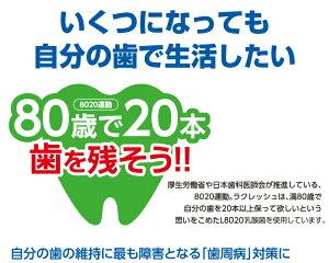 乳酸菌L8020菌使用ラクレッシュマウスウォッシュ洗口液300ML[虫歯予防・歯周病・口臭予防]【3000円(税別)以上で送料無料】【HLS_DU】[ジェクス]