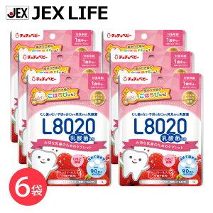 [訳ありアウトレット]ジェクスチュチュベビーL8020乳酸菌タブレットイチゴ風味90粒6袋セット