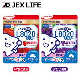 ジェクス L8020乳酸菌 チュチュベビー タブレット イチゴ風味/ブドウ風味 飲む乳酸菌 90粒【HLS_DU】