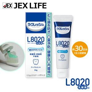 ジェクスL8020乳酸菌ラクレッシュ歯みがきジェル[今だけ増量80g](1214881)殺菌剤・研磨剤不使用アップルミント【HLS_DU】