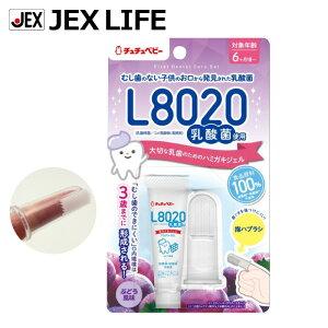 [新] ジェクス CB L8020乳酸菌使用 指ハブラシ付 歯みがきタイムジェル 8g ぶどう風味 [6ヶ月頃〜] 日本製