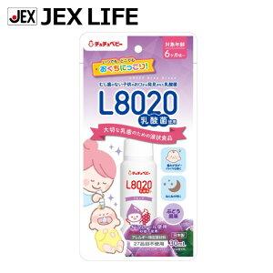 [9月新発売]ジェクスCBL8020乳酸菌使用マウスドロップブドウ[6ヶ月頃〜]日本製【HLS_DU】