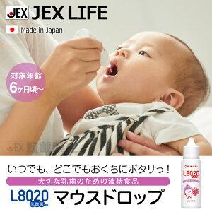[9月新発売]ジェクスCBL8020乳酸菌使用マウスドロップぶどう風味[6ヶ月頃〜]日本製【HLS_DU】