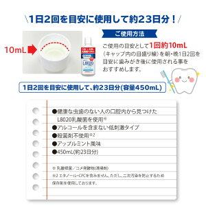[3月新発売]ジェクスL8020乳酸菌使用新ラクレッシュマイルドマウスウォッシュ450mLノンアルコール低刺激