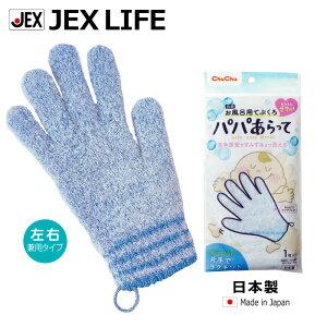 ジェクス チュチュ パパあらって 5本指タイプ お風呂用てぶくろ ブルー 日本製