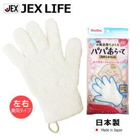 ジェクス チュチュ パパあらって なめらかタッチ お風呂用てぶくろ クリーム色 日本製