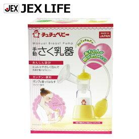 [訳ありアウトレット] ジェクス チュチュベビー ChuChuBaby 手動さく乳器 哺乳瓶付 搾乳機