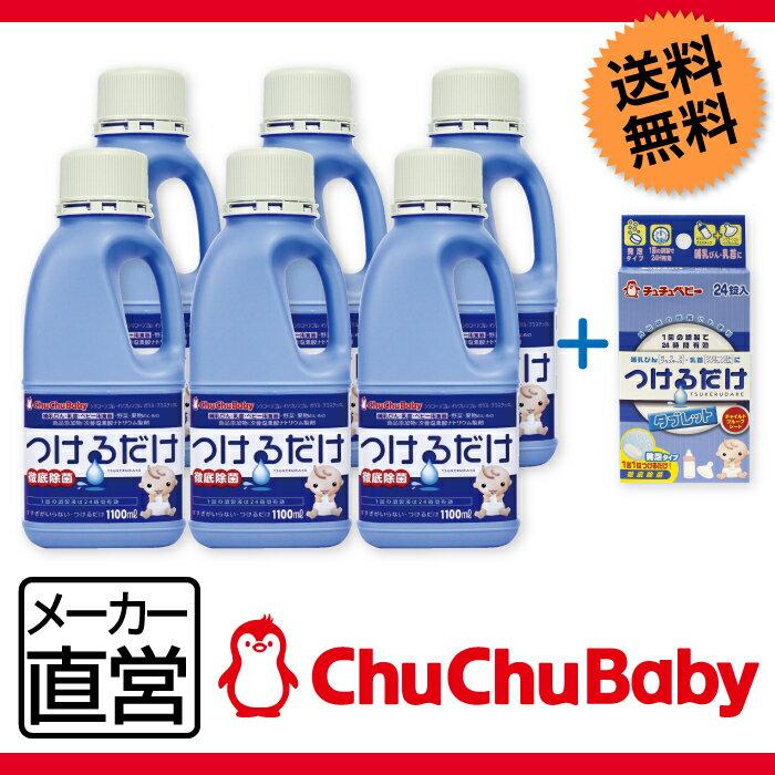 [訳ありアウトレット] チュチュベビー つけるだけ 1100ml ボトル6本+タブレット24錠 哺乳びん用洗剤 つけ置き 洗浄液 哺乳瓶 消毒(洗剤) 【HLS_DU】