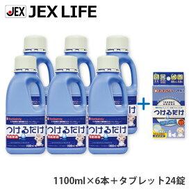 [訳ありアウトレット] チュチュベビー つけるだけ 1100ml ボトル6本+タブレット24錠 哺乳びん用洗剤 つけ置き 洗浄液 哺乳瓶 消毒(洗剤)