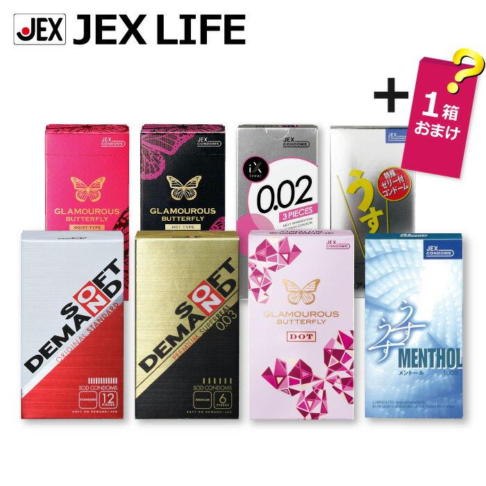 【送料無料】 ジェクス SODコンドームセット 8箱 さらに1箱おまけ 男性用コンドーム 【ポイント5倍】【HLS_DU】