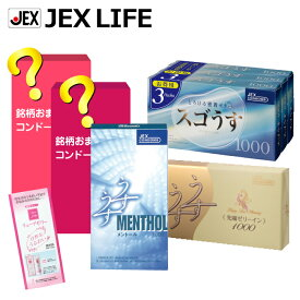 ジェクス うすうすコンドームセット コンドーム7箱+潤滑ゼリー5g うるおい おまけ付 うすい