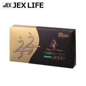 ジェクス コンドーム うすうすR2000# 極薄 Wゼリー配合 1箱12個入り こけしタイプ 潤滑ゼリー コンドム 避妊具 コンドー スキン 性具 ゴム condom 避孕套 安全套 套套