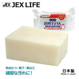 ジェクス チュチュベビー 洗濯用固形石けん 100g 日本製 石鹸