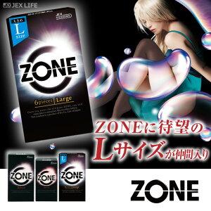 [新]ジェクスコンドームZONE(ゾーン)LargeLサイズラテックス製6個入condom【HLS_DU】