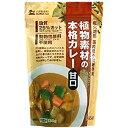 【送料一律540円】創健社 植物素材の本格カレー 甘口 135g