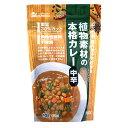 【送料一律540円】創健社 植物素材の本格カレー 中辛 135g