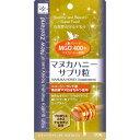 【送料無料】【マヌカハニー】マヌカハニーサプリ粒 90粒