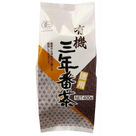 【送料一律540円】播磨園 有機三年番茶 400g