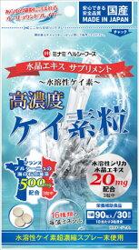 【送料200円】ミナミヘルシーフーズ 高濃度ケイ素粒 90粒