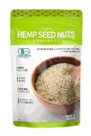 【送料200円】有機麻の実ナッツ(非加熱)180g