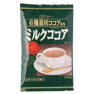 【送料一律490円】有機栽培ココア使用 ミルクココア 16g×5本 創健社