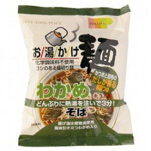 【送料一律540円】お湯かけ麺 わかめそば 72g×20袋 創健社
