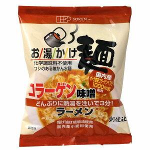 【送料一律540円】お湯かけ麺 コラーゲン味噌ラーメン 75g×20袋 創健社