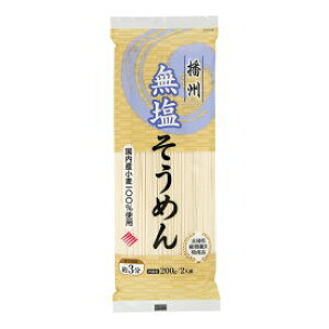 【送料一律540円】国産小麦 無塩そうめん 200g×10袋 はりま製麺